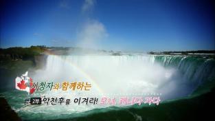 세계테마기행, <창사특집> 시청자와 함께하는 2부 악천후를 이겨라! 모녀, 캐나다 가다