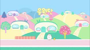 몰랑, 응원단/동굴