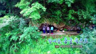한국기행, 한여름, 동굴속으로 3부 비나이다 비나이다