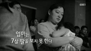 지식채널e, 엄마는 7살 딸을 보지 못 한다