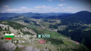 세계테마기행, 유럽 속 비밀의 낙원, 불가리아 1부 행복의 조건 스몰랸