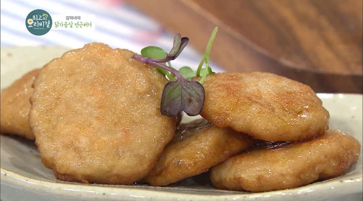최고의 요리비결, 김덕녀의 닭가슴살 연근버거