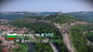 세계테마기행, 유럽 속 비밀의 낙원, 불가리아 3부 중세로의 시간여행 제라브나