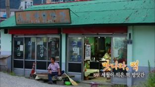 한국기행, 맛나다, 떡 5부 세월이 익은 떡방앗간
