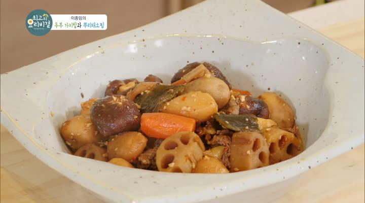 최고의 요리비결, 이종임의 두부 가지밥과 뿌리채소찜