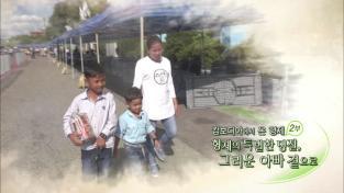 글로벌 아빠 찾아 삼만리, 캄보디아에서 온 형제 2부 형제의 특별한 명절, 그리운 아빠 품으로