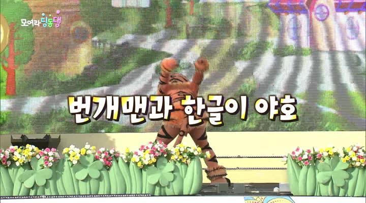 모여라 딩동댕, 번개맨과 한글이 야호 / 세종대왕