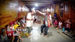 세계테마기행, 아시아 최후의 정글 2부 밀림의 전사들