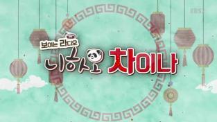 니하오 차이나(보이는 라디오), 대결!천자문 - 집 우(宇)/ 집 주(宙)