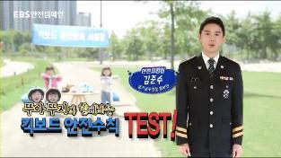 안전 캠페인, [안전캠페인] 킥보드안전 뚜아뚜지,시아준수 편(1분)