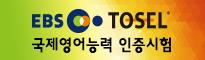 EBS TOSEL 국제영어능력 인증시험