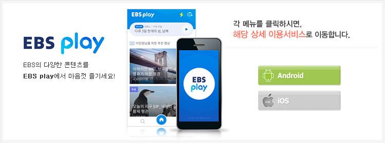 EBS TV : 실시간 방송시청은 안정적인 어플리케이션으로! 각 메뉴를 클릭하시면, 해당 상세 이용서비스로 이동합니다.
