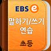 EBSe 말하기/쓰기 연습 - 초등