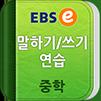 EBSe 말하기/쓰기 연습 - 중학