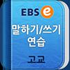 EBSe 말하기/쓰기 연습 - 고교