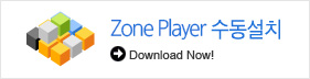 Zone Player 수동설치 Download Now