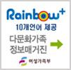 Rainbow 10개언어 제공 다문화가족 정보매거진 - 여성가족부