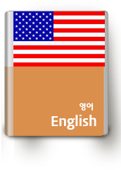 영어 English