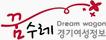 꿈수레 경기여성정보