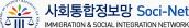 사회통합정보망 Soci-Net