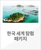 한국 세계 탐험