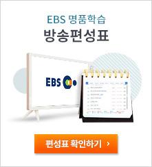 EBS 명품학습 방송편성표