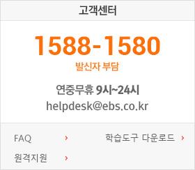 [고객센터] 1588-1580(발신자 부담) - 연중무휴 9시~24시