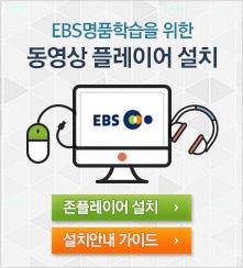 EBS명품학습을 위한 동영상 플레이어 설치