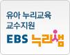 유아 누리교육 교수지원 EBS 누리샘