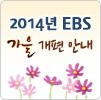 2014 EBS 가을 개편 안내