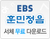 EBS 훈민정음 서체 무료 다운로드