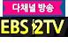 다채널방송 EBS 2TV