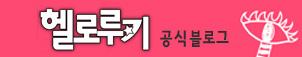 오직 음악으로 증명하라 2014 헬로루키