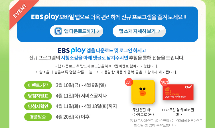 EVENT EBS play 모바일 앱으로 더욱 편리하게 신규 프로그램을 즐겨 보세요!!