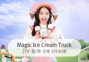 Magic Ice Cream Truck 2TV 월,화 오후 5시40분