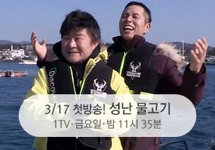 3/17 첫방송! 성난 물고기 1TV 금요일 밤 11시35분