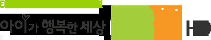 EBS가 만든 대한민국 유아 채널 - 아이가 행복한 세상 EBS U HD
