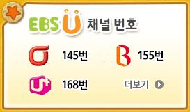 EBS U 채널번호 olleh tv 145번, Btv 155번, U+TV 168번