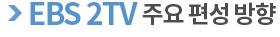 EBS 2TV 시간대별 주요 편성내용