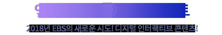 인터랙티브e 오픈 이벤트 2018년 EBS의 새로운 시도! 디지털 인터랙티브 콘텐츠 '인터랙티브e'