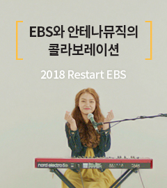 EBS와 안테나뮤직의 콜라보레이션 2018 Restat EBS
