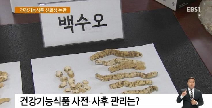 <하재근의 문화읽기> 신뢰성 떨어진 '건강기능식품', 왜?