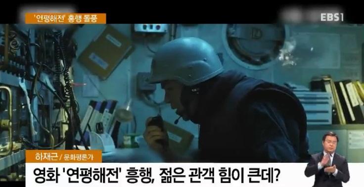 <하재근의 문화읽기> 영화 '연평해전' 흥행 & DJ 김광한 별세