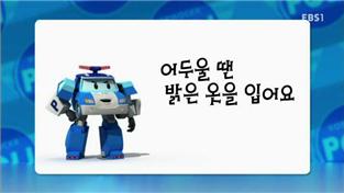 폴리와 함께하는 교통안전 이야기(HD)