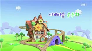 시계마을 티키톡(시즌2)