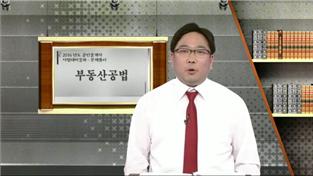 2016년도 공인중개사 시험대비강좌-문제풀이