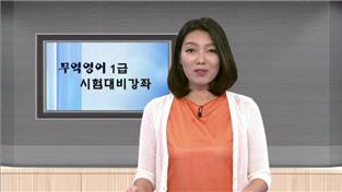 무역영어 1급 시험대비 강좌