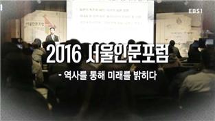 서울인문포럼