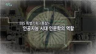 EBS 특별기획 통찰(洞察)
