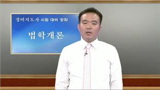 2016년 경비지도사 시험대비 강좌